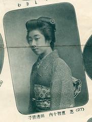 27 - Kyōko of Shiba 1908 (Blue Ruin 1) Tags: geigi geiko geisha shiba hanamachi tokyo japanese japan meijiperiod 1908 kyoko