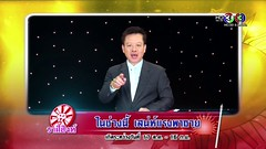 12   2/4 30  2558  Suek 12 Rasee HD uploaded (curvesgame) Tags: 30 24 hd 12 youtube 2558 suek  rasee     curvesgame