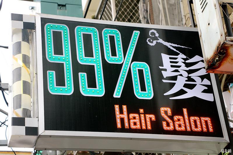 99% Hair Salon02