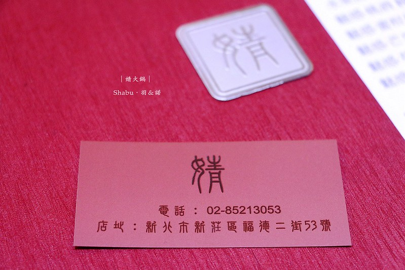 婧Shabu火鍋010