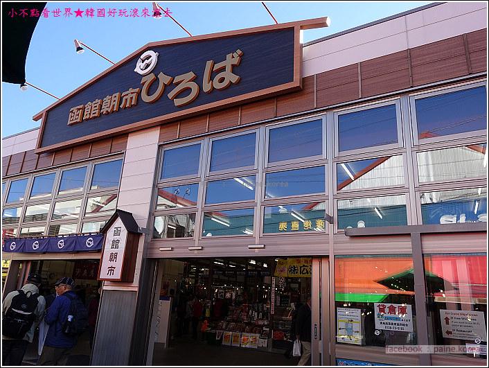 函館朝市 (34).JPG