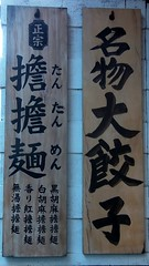 #5149 restaurant featuring dandan noodles (担々麺) (Nemo's great uncle) Tags: roppongi 東京 minatoku dandanmian 港区 tōkyō 担担面 担々麺 dandannoodles 擔擔麵 タンタンメン 蒼龍唐玉堂 六本木七丁目