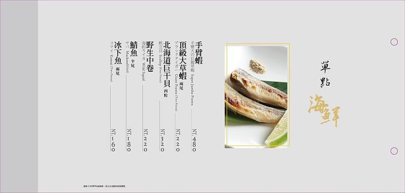 台北牧島菜單_1687