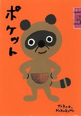 ポケット (nakagawatakao) Tags: takaonakagawa charactor painting illustration 中川貴雄 イラスト 絵しりとり キャラクター たぬき 狸 タヌキ raccoondog