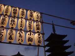 sensou ji (michenv) Tags: 2003 blue black japan night digital temple lights tokyo pagoda interestingness asia michelle bluesky 123 olympus explore slowshutter lanterns  exploreinterestingness  nightshots digitalcamera nightsky lantern asakusa orient nihon  digitalphotos digitalphotography deepblue slowshutterspeed kiss2 osanpocamera  sensouji   photosfromtokyo  4aces flickrtoday interestingness262 kiss3 i500 olympusdigital sensoujitemple kiss1 kiss4 theworldthroughmyeyes twtme tokyoimages kiss5 kiss6 olympusc50z fourfavs twtmeblogged fourfavs2 michenv explore9jul06 olympusx2 japanthroughtheeyesofothers michenv2003  over100comments michenvexplore over60faves over1500views