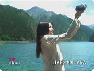 黒木メイサ_LIVE/中国/ANA『池巡り 篇』