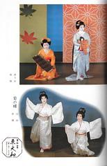 Aki no Kamogawa Odori 1981 007 (cdowney086) Tags: maiko geiko geisha  pontocho onoe    kamogawaodori  ichiume mameharu ichisono ichitomo