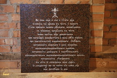 The Laying of the Foundation Stone of Saint John the Russian's Church / Закладка храма св. Иоанна Русского (8) 20.02.2017