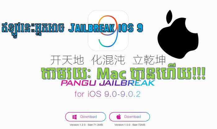 Pangu បញ្ចេញកម្មវិធី Jailbreak iOS 9 សម្រាប់ Mac ហើយ