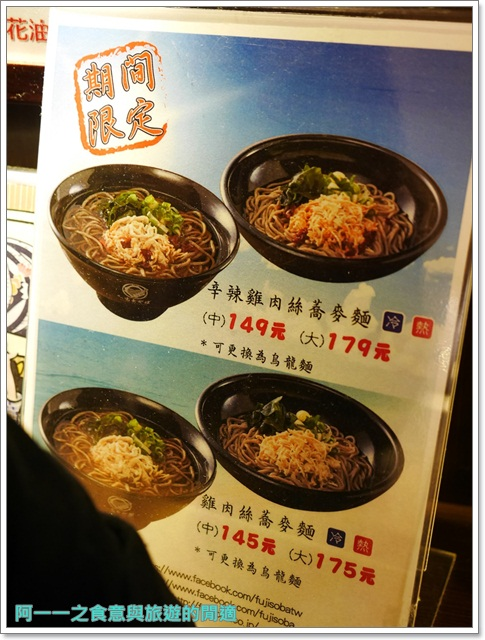 台中新光三越美食名代富士蕎麥麵平價炸物日式料理image005