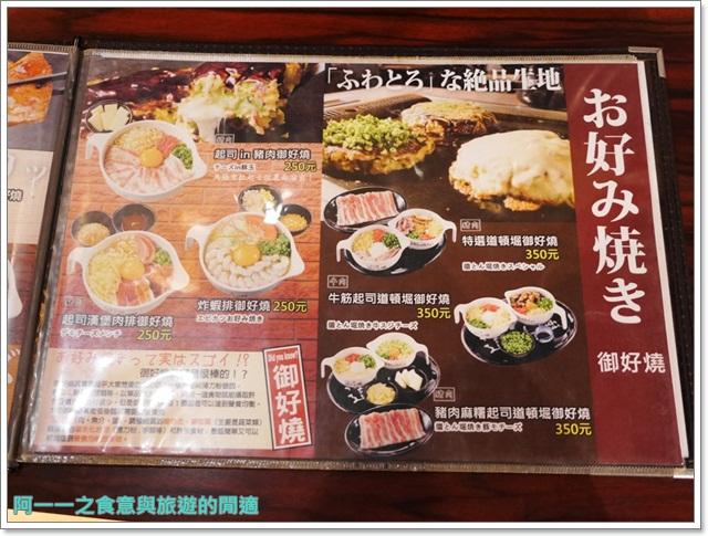 道頓掘御好燒.蛋黃哥料理.捷運台北101站美食.信義image015