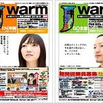 求人新聞ジェイウォームIN沖縄・GO全国の写真
