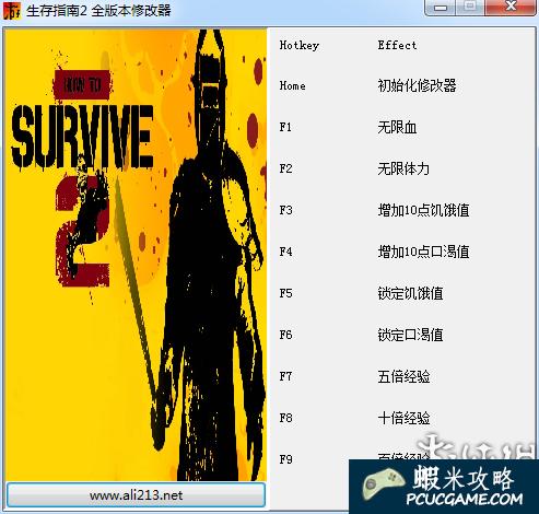 屍島求生2 生存指南2 全版本九項修改器
