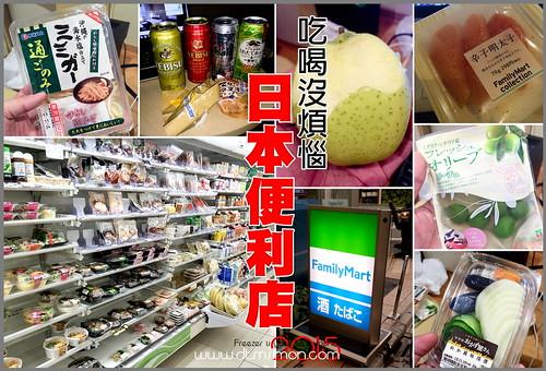 日本便利店00.jpg