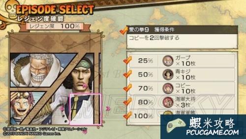 海賊無雙3 劇情模式全流程攻略
