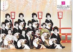 Kitano Odori 2015 010 (cdowney086) Tags: maiko geiko geisha katsuya 芸者 芸妓 舞妓 kamishichiken 上七軒 kitanoodori umewaka 北野をどり hanayagi ichiteru umechika tamayuki umeharu naosome umegiku 花柳流 katsune fukuzuru ichimari katsuna