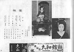 Azuma Odori 1950 023 (cdowney086) Tags: shinbashi 新橋 azumaodori 東をどり tokyo 1950s vintage akinoazumaodori 秋の東をどり geiko geisha 芸者 芸妓 ichikoma chikako