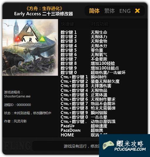 方舟:生存進化 二十三項修改器風靈月影版Build1124