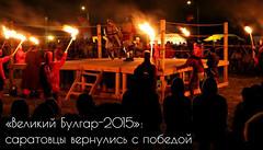 Великий Булгар-2015