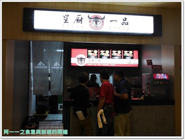 苗栗頭份尚順育樂世界美食購物中心皇廚一品牛排美食街image027