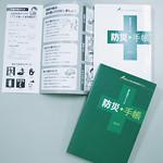 防災手帳の写真