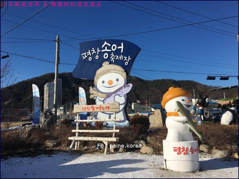 平昌冰魚節 (77).jpg