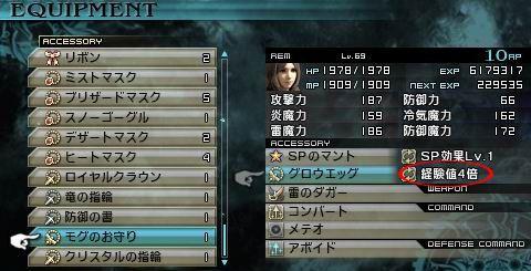 《最終幻想:零式HD》4倍經驗飾品獲得方法