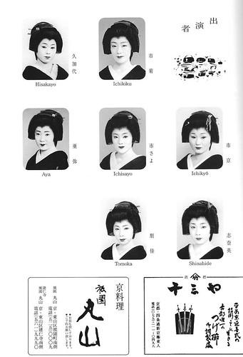京佳 画像14
