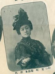 29 - Kimiyo of Yoshi-chō 1908 (Blue Ruin 1) Tags: geigi geiko geisha yoshicho hanamachi tokyo japanese japan meijiperiod 1908 kimiyo