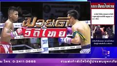ศึกมวยดีวิถีไทยล่าสุด 3/4 22 มกราคม 2560 มวยไทยย้อนหลัง Muaythai HD