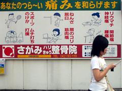 girl japan billboard kanagawa japanesegirl sagamiono