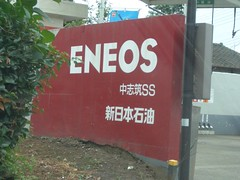 ENEOS (bnz) Tags: japanese letters chinese kanji characters lettering  kana hiragana katakana tsukuba  moji    kataoka   yasato