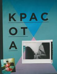 chengiz_khan(2) (94).jpg (facebook.com/taniatitch) Tags: art collage project advertising fineart series magazines instax instantfilm chengiskhan tatistitch tatianablinova