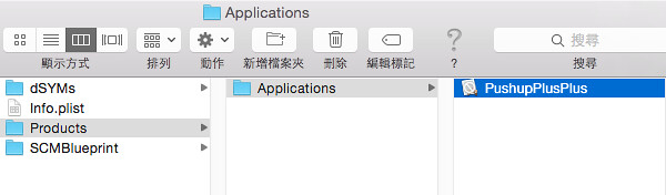 Application Loader