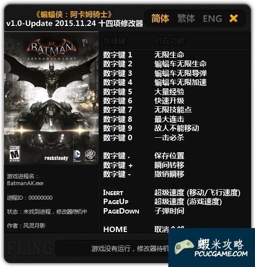 蝙蝠俠:阿卡漢騎士 v1.0-v20151124十四項修改器風靈月影版