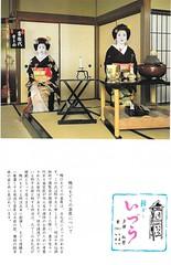 Aki no Kamogawa Odori 1981 001 (cdowney086) Tags: kamogawaodori pontocho onoe      geiko geisha maiko  otemae  ohikae  kichikayo  ichiume  akinokamogawaodori