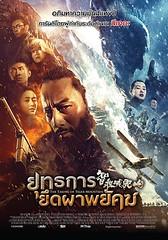 The Taking of Tiger Mountain (2015) ยุทธการยึดผาพยัคฆ์