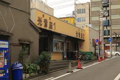 Noge, Yokohama (Ogiyoshisan) Tags: street japan japanese outdoor retro 日本 yokohama 横浜 レトロ