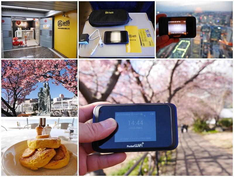 jetfi.東京上網.無限網路.分享器.行動上網page