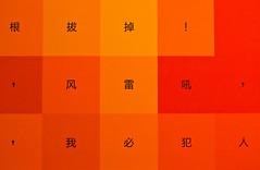 Mao Zedong #3 (*sputnik) Tags: museum essen sommer sputnik nordrheinwestfalen 2015 moyi museumfolkwang china8 maozedong3