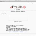 自動点字翻訳プログラムの写真