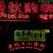 2016 - China - Beijing - Dōnghuámén Night Market - Welcome