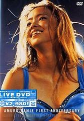 DVD cover -front- (2005.03.24) Amuro Namie First Anniversary (2) (Namie Amuro Live ) Tags: tour namie amuro dvdcover  tourcover firstanniversary1996liveatmarinestadium