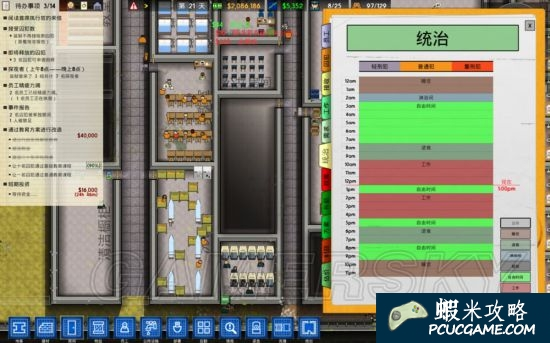 監獄建築師 大型監獄建造 流程圖文攻略