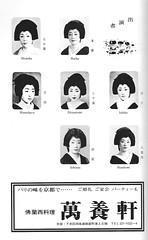 Aki no Kamogawa Odori 1989 008 (cdowney086) Tags: geiko geisha  1980s ichiko pontocho onoe   raiha kamogawaodori   mameharu hisafumi shinatomi momiha ichisen