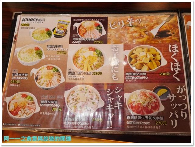 道頓掘御好燒.蛋黃哥料理.捷運台北101站美食.信義image017
