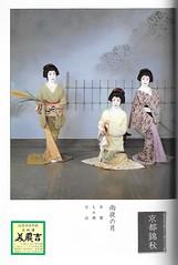 Aki no Kamogawa Odori 1983 007 (cdowney086) Tags: geiko geisha  pontocho onoe   raiha  mameharu momiha