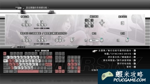最終幻想13-2 (FF13-2) PC版操作按鍵對應一覽