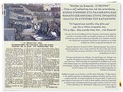"""Το """"Μπλόκο της Κοκκινιάς"""" (17.08.1944)"""