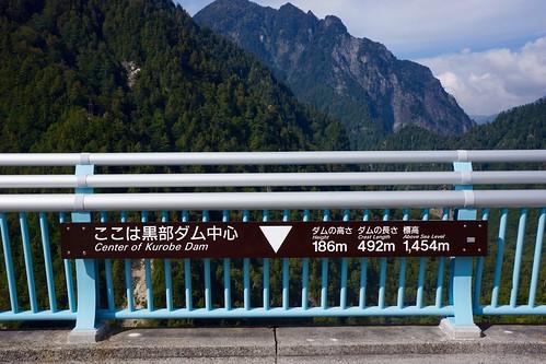ここは黒部ダム中心 / Center of Kurobe Dam